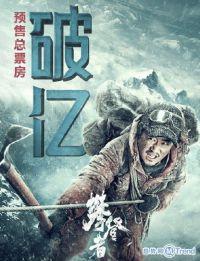 今日热点:攀登者中国机长预售破亿 刘强东被植入电影