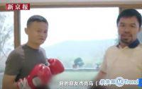 今日热点:马云挑战世界拳王 英皇辟谣谢贤离世