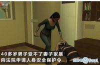 今日热点:温州男性保护令 博主宇芽被家暴