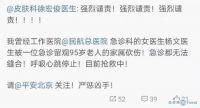 今日热点:医院发生伤医事件 北京女医生去世