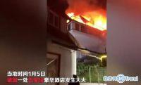 银河娱乐网址:德百年建筑起火 ofo再成被执行人