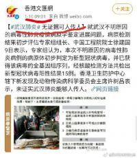 热点:武汉余甜背景 疾控中心高福论文可防控不会人传人