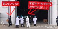 车牌号鄂A0260W事件后续:是哪个领导的?疑传马国强书记