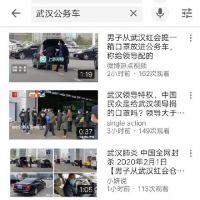 鄂A0260W司机给领导拿口罩视频真相!原来是省委市委书记?