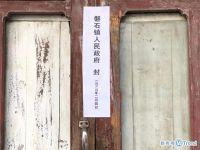 今日热点:浙江乐清宣布封城 北京禁止群体性聚餐活动