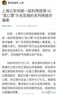 以团之名选手黄智博虚假贩卖口罩被抓!乐华娱乐回应黄智博事件