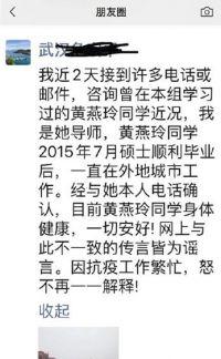 武汉P4病毒所:陈全姣实名举报王延轶 石正丽辟谣黄燕玲