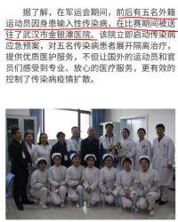 新冠病毒来源自武汉军运会美国流感?华南海鲜市场非源头