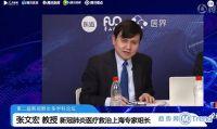 热点:张文宏预测疫情高峰 钟南山推断中国没有大量无症状感染者