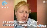 热点:英国首相病情恶化转入ICU 美国百年银行破产