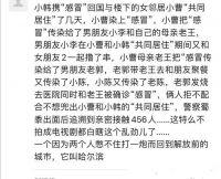 哈尔滨1传10感染链真相惊人:曹寒娜多角关系?新冠鉴私情