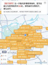 哈尔滨疫情传播链条延长再现跨省传播!多所高校本学期不返校