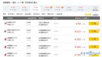 北京机票预订量暴涨 北京小区仍需出入证