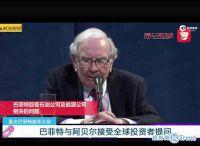 今日热点:巴菲特判断错油价 北京发惠民消费券怎么领
