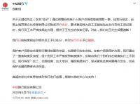 中信银行深夜致歉池子 支行行长已撤职!李国庆回应终止和解
