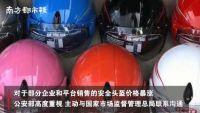 热点:绿地开除被举报高管陈军 不戴头盔处罚仅限于摩托车