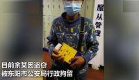 热点:四六级考试延期 小偷被抓时身上携带刑法书籍