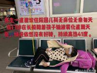 刘妍体罚学生致吐血 广州教育局回应教师涉嫌体罚学生