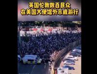 英国伦敦举行示威游行 美国70余城爆发抗议活动