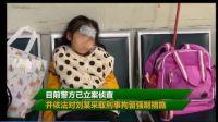 造谣教师体罚学生致吐血家长被刑拘
