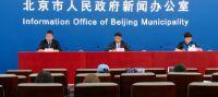 北京新增1例本土新冠确诊病例 网传其子也确诊去过吉林