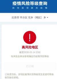河北新增3例确诊为北京确诊密接 北京丰台区副区长等被免职