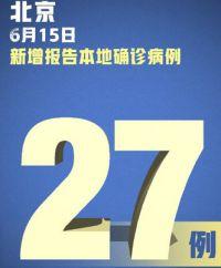 北京新增本土病例27例 严控高风险人员离京