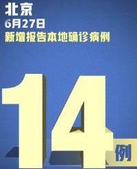 北京新增14例确诊病例 雄安安新县各村小区楼院全封闭