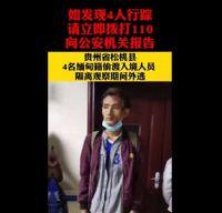 贵州一隔离点4名外籍人员外逃!四川广汉鞭炮厂爆炸原因公布