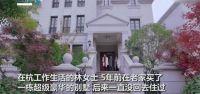 女子多年未住别墅成剧组拍摄地 哈工大2名学生因作弊开除学籍