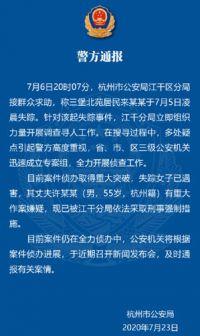 警方:失踪女子丈夫被采取强制措施 杭州女子失踪案后续
