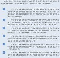 热点:优酷爱奇艺因违法违规被处罚 包商银行将被提起破产申请