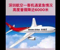 南京杀害女友男子爱好水弹枪嫌犯是小弟!深航客机骤降近6千米
