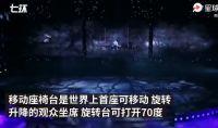 抗疫护士夫妇剧场身亡企业回应 武汉涉事剧场移动座椅无防护措施