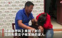 热点:被前夫拽上车失联女子家属发声 离婚后被前夫强奸殴打