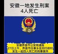 热点:安徽界首发生4人死亡刑案
