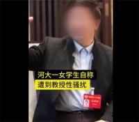 吉林车祸死者多为掰苞米零工!警方调查河南大学教授被指性骚扰