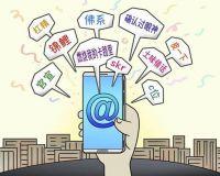 网络语言与现代汉语:发展影响 利弊关系