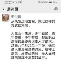 热点:青岛市卫健委主任隋振华被停职 成都大学党委书记疑失联