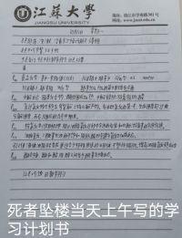 热点:江苏大学通报学生坠亡事件 金鹰奖发公告清理刷票