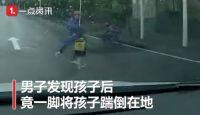 最高检检务督察局原局长肖卓被查!孩子不慎跌落电动车被家长踹倒