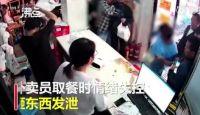 中山三院援鄂医生出诊时被砍伤 外卖员等餐崩溃砸东西遭店家殴打