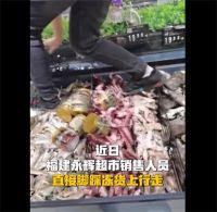 热点:永辉超市工作人员脚踩冷冻鱼虾 扶贫干部制止非法电鱼被刺身亡