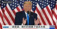 美国大选结果难产 特朗普单方面宣布胜利并指有作弊 拜登这样表态