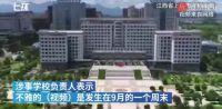 江西警方调查中学生不雅 视频事件!3个月以上租金纳入监管账户