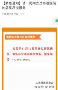 网传因天津疫情天津泰达医院被封!女童误服降压药不幸身亡