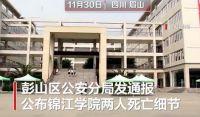 锦江学院男生潜入女寝室杀害女友后自杀!两名中国人在加纳遭抢劫身亡