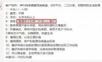 上海业主年薪百万招女性生活助理!深圳确诊司机密接者核酸阳性