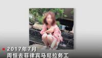 四川失联女子疑被男友杀害!幼儿园4岁幼儿趴睡后死亡