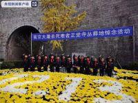 南京多处遇难同胞丛葬地摆满鲜花 南京大屠杀每隔12秒就有一人遇难
